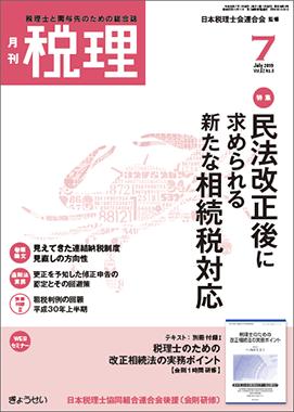 「税理」平成31年7月号