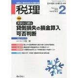 「税理」平成27年2月号