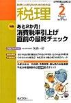 「税理」平成26年2月号