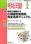 「税理」平成26年4月号
