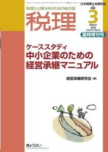 税理2014年03月臨増号