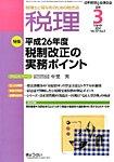 「税理」平成26年3月号