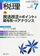 「税理」平成27年7月号