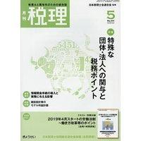 「税理」平成31年5月号