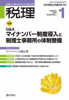 「税理」平成27年1月号