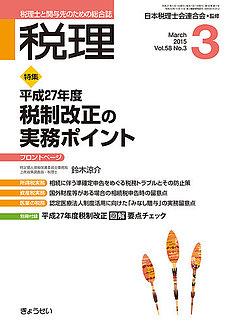「税理」平成27年3月号