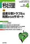 「税理」平成27年4月号