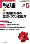 「税理」平成27年5月号
