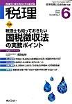 「税理」平成27年6月号