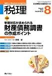 「税理」平成27年8月号