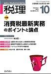 「税理」平成27年10月号