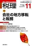 「税理」平成27年11月号