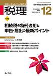 「税理」平成27年12月号