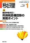 「税理」平成28年1月号