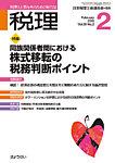 「税理」平成28年2月号