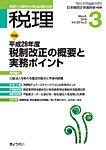 「税理」平成28年3月号