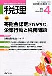 「税理」平成28年4月号