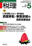 「税理」平成28年5月号
