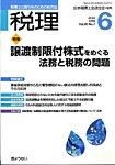 「税理」平成28年6月号