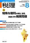 「税理」平成28年8月号