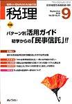 「税理」平成28年9月号