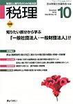 「税理」平成28年10月号