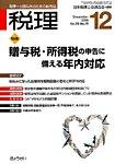 「税理」平成28年12月号