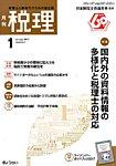 「税理」平成29年1月号