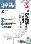 「税理」平成29年2月号
