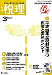 「税理」平成29年3月号