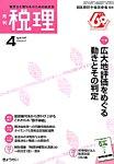 「税理」平成29年4月号