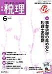 「税理」平成29年6月号