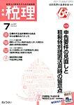 「税理」平成29年7月号