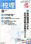 「税理」平成29年8月号