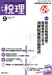 「税理」平成29年9月号