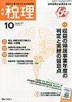 「税理」平成29年10月号