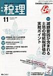 「税理」平成29年11月号