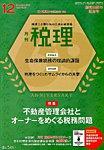 「税理」平成29年12月号
