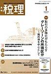 「税理」平成30年1月号