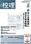 「税理」平成30年2月号