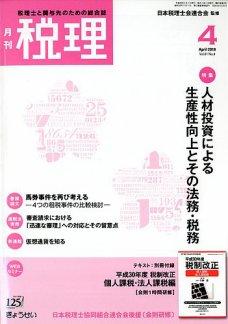 「税理」平成30年4月号
