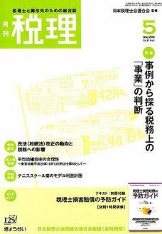 「税理」平成30年5月号