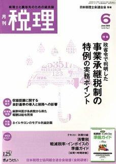 「税理」平成30年6月号