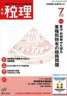 「税理」平成30年7月号