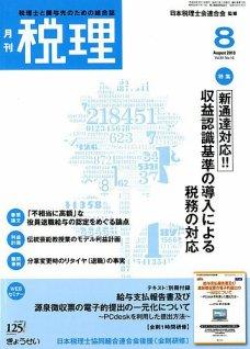 「税理」平成30年8月号