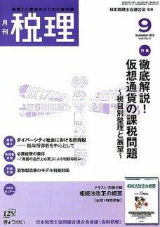 「税理」平成30年9月号