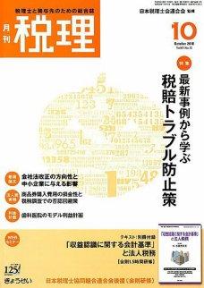 「税理」平成30年10月号