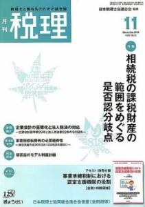 「税理」平成30年11月号