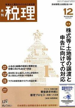 「税理」平成30年12月号