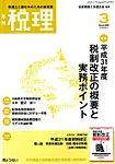 「税理」平成31年3月号